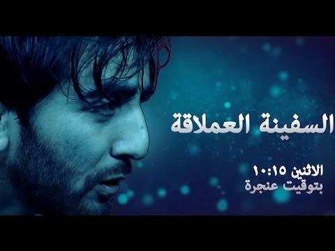 Titanic 1997 Trailer Arabic version