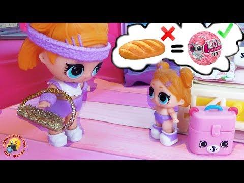 Мультик с куклами ЛОЛ Беби купила ЛОЛ ДЕКОДЕР вместо ХЛЕБА Видео для детей LOL Surprise Play Toys