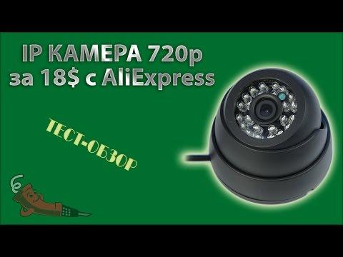 Обзор ip камеры с алиэкспресс