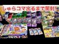 【妖怪ウォッチ】シンガポールの妖怪メダル爆買い!シークレット「しゅらコマ」が出るまで開封した結果w  Yo-kai Watch
