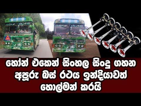 Kola Rajini Bus All Musical Air Horns thumbnail