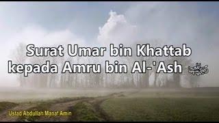 Surat Umar bin khattab kepada Amru bin Al 'Ash