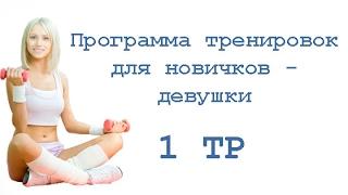 Программа тренировок для новичков - девушки (1 тр)