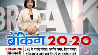 Breaking 20-20: Watch top 20 news of the day, July 09, 2018