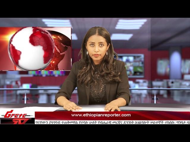 ETHIOPIAN REPORTER TV |  Amharic  News 04/22/2017