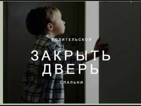 Закрыть дверь родительской спальни. Семейные расстановки про отношения.
