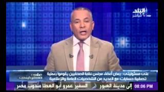 فيديو.. أحمد موسى لنقيب الصحفيين: «لا مجلسكم ولا قراراتكم هتخوفني.. وكنت أتمنى أن تنحاز للوطن»