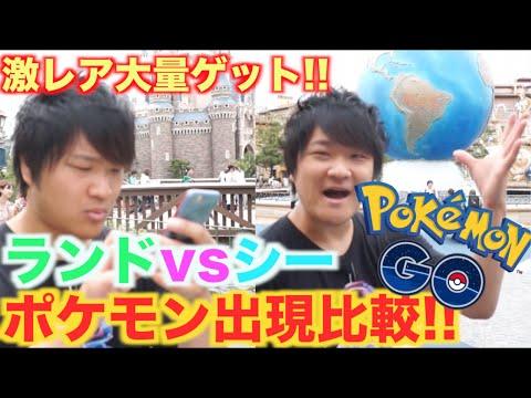 【ポケモンGO攻略動画】同じ時間でディズニーシー&ディズニーランドでポケモンGOしたら激レアポケモン大量ゲット!お前ら急げー!【Pokémon GO】  – 長さ: 5:25。