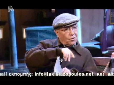 Λάκης Λαζόπουλος   Θύμιος Καρακατσάνης