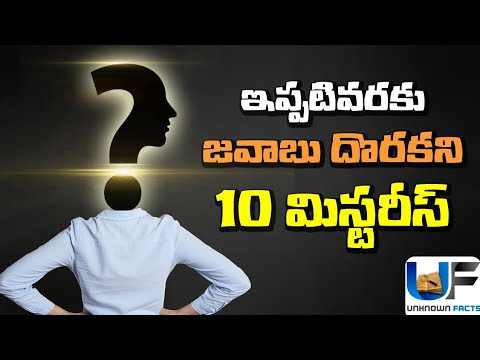 10 Strange Mysteries That Remain Unsolved |10 Unsolved and Unexplained Mysteries |UnknownFactsTelugu