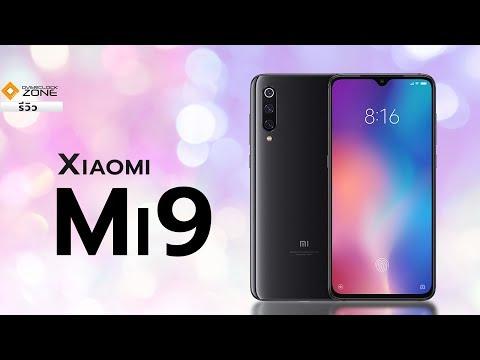 ลองเล่น Xiaomi Mi9 : เรือธงที่คุ้มที่สุด (หรือเปล่า?)