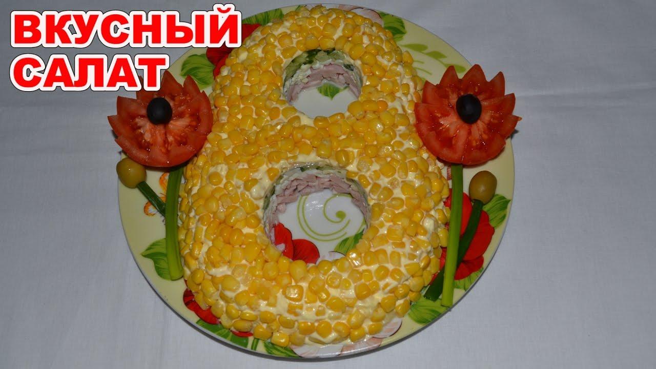 Салаты на день рождения вкусно и красиво