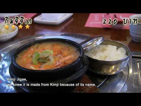ยูเรกวาน-Youreaguan อร่อยสไตล์เกาหลี