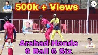 HARSHAD HONDO 6 BALL 6 SIX AT KHASDAR CHASHAK 2019 - ANJUR (BHIWANDI) # DAY 4