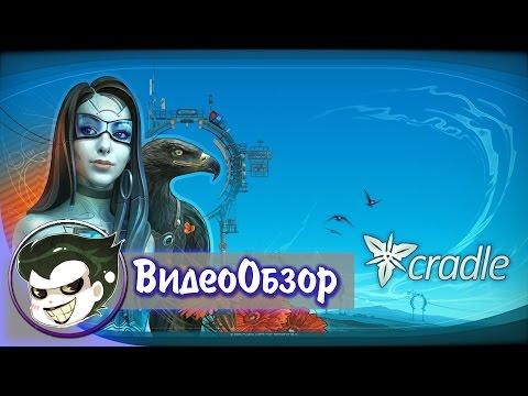 Обзор Cradle - Красивая, атмосферная и глубокая игра