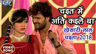 Khesari Lal का खाटी देशी चईता चइत में अति कइले बा   New Bhojpuri Superhit Dehati Chaita Songs 2018