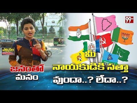 Janamtho Manam: ఎన్నికల సమరం | Telangana Early Elections | 99TV Telugu