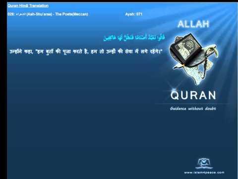 Quran Hindi with Arabic 026-الشعراء-Ash-Shu'araa-The Poets(Meccan)