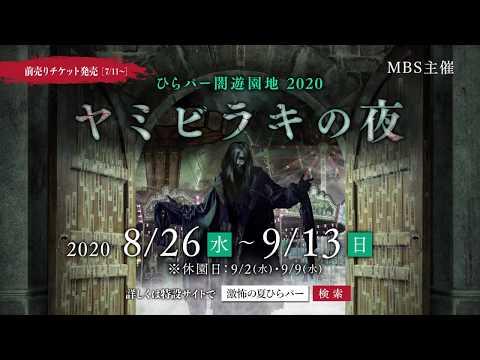 【ひらかたパーク】闇遊園地2020「ヤミビラキの夜」