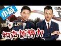 《笑傲江湖III》第13期 卢鑫/玉浩:卢鑫玉浩开启争霸模式 说