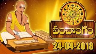 ఈ రోజు పంచాంగం | Today Panchangam Telugu 2018 | April 24th 2018