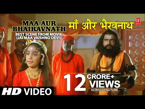Jai Maa Vaishno Devi Best Scene Maa Aur Bhairavnath with English...