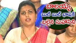 బాలయ్య బుల్ బుల్ భాషకి బలైన సుహాసిని | Mla Roja Shocking Comments On Nandamuri Suhasini | TTM