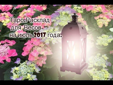 Гороскоп на 2016 год Весы - vedmochkanet