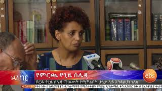 ኢቢኤስ አዲስ ነገር ጥር 3,2011 EBS What's New january11.2019