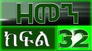 Zemen drama - Part 32 (Ethiopian drama)