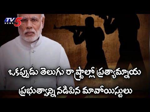 వామపక్ష తీవ్రవాదుల హిట్ లిస్ట్ లో మోడీ | PM Narendra Modi | TV5 News