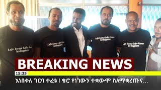 Zehabesha Breaking News February 13, 2018