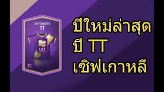 EP.19 - ปีใหม่ล่าสุด เปิดการ์ดTOP TRANSFER - FIFA Online 4 (Korea)
