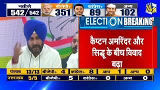 Navjot Singh Sidhu को पार्टी से निकालने की मांग-Amarinder Singh