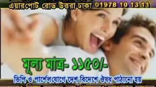 Chyar Man Bangladeshi Full Movie