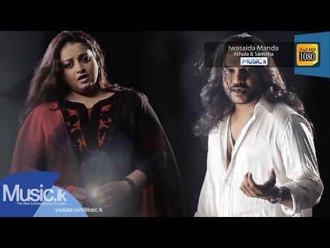 Iwasaida Manda Athula Samitha Music Lk