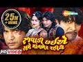 Rajawadi Chahiye Ame Manbher Rahiye   Vikram Thakor   Mamta Soni   Full Gujarati Movie (HD) thumbnail