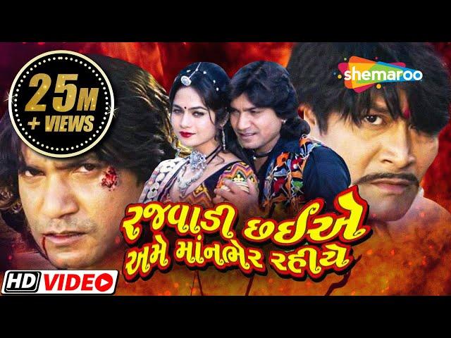 Rajawadi Chahiye Ame Manbher Rahiye | Vikram Thakor | Mamta Soni | Full Gujarati Movie (HD) thumbnail