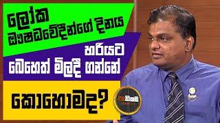Pathikada, 25.09.2020|Asoka Dias interviews, Mr. Shalutha Athauda, Pharmaceutical Society of Sri Lan