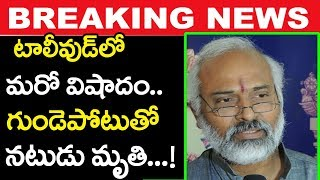 Murari Fame Director Deekshithulu Passes Away | After Heart Attack | Tollywood News | Mahes Babu