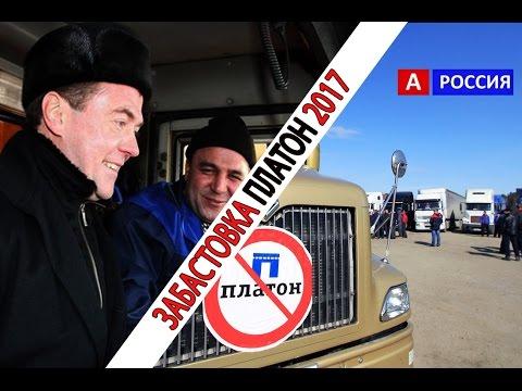 Забастовка протест Дальнобойщиков с 27 марта 2017 Продолжается  Платон выстоит?