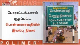 போராட்டங்களால் சூழப்பட்ட பொன்னமராவதியில் இயல்பு நிலை | #Ponnamaravathi | #Pudukkottai