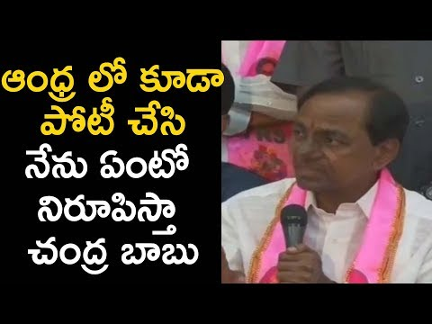 CM KCR Takes Sensational Decision About AP Politics | KCR Fires on Chandrababu Naidu