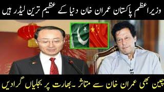 Imran khan Dunya k Bray Leader Hain: China Ambassador