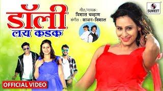 Dolly Lai Kadak DJ Official Marathi Lokgeet Sumeet Music