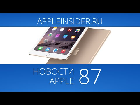 Новости Apple, 87: iPad Pro, iWatch и Майкл Фассбендер