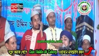 দাড়িয়ে জিকির সহ চমৎকার নতুন ওয়াজ | gias uddin at tahery | 2017