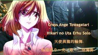 Cross Ange Towagatari Hikari no Uta Chinese Violin Solo 天使與龍的輪舞永遠語光之歌二胡獨奏