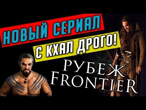 Новый сериал: Рубеж / Frontier - Обзор и первый взгляд новинки