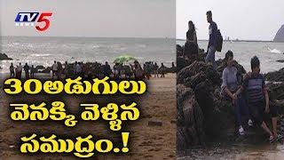 పెథాయ్ తుఫాన్ బలహీనపడటంతో శాంతించిన సముద్రం..! | Visakha